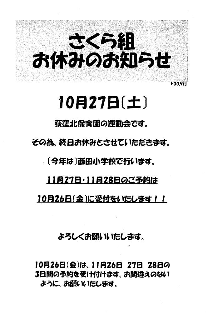 20181027sakura
